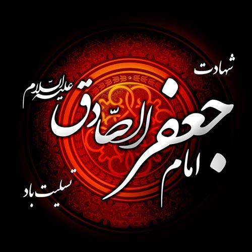 عکس شهادت امام صادق علیه