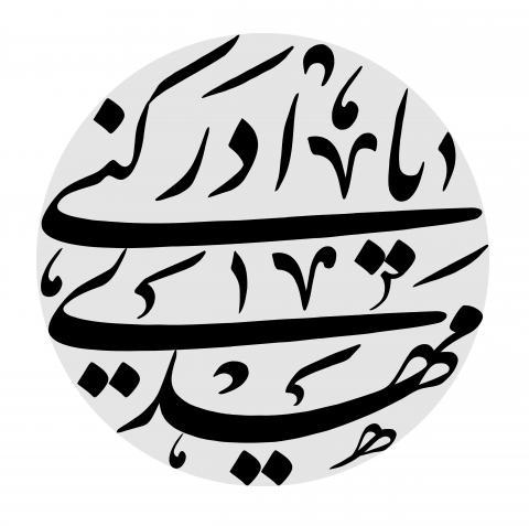 عکس پروفایل میلاد امام زمان عجل الله تعالی فرجه الشریف