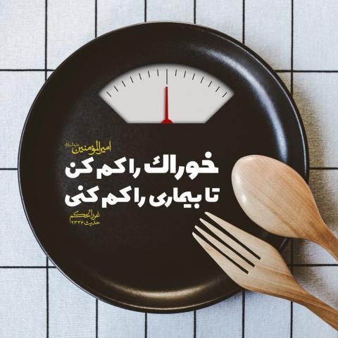 کم کردن غذا