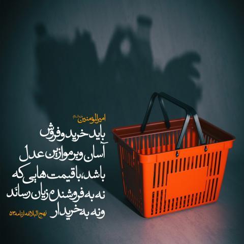 عدالت در خرید و فروش