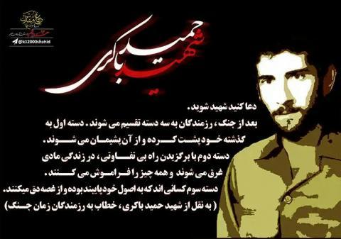 قسمتی از وصیتنامه شهید حمید باکری
