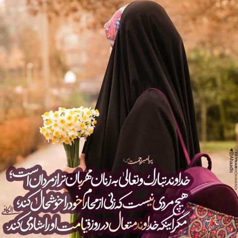 مهربانی خدا به زنان