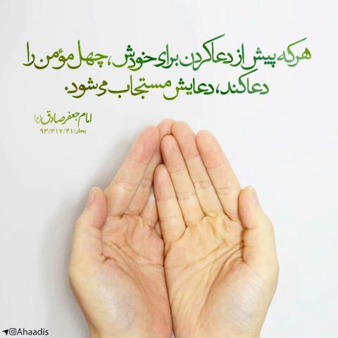 حدیث دعا