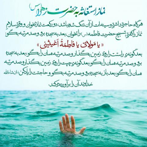 نماز استغاثه به حضرت زهرا