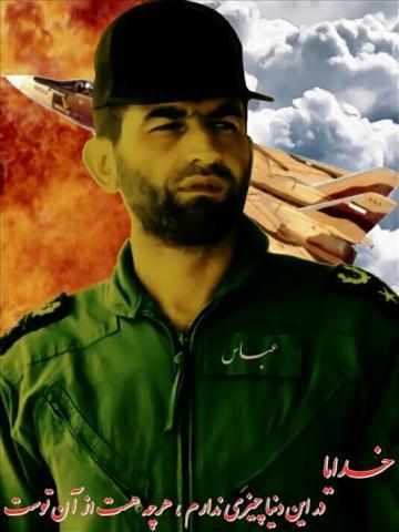 شهید عباس بابائی