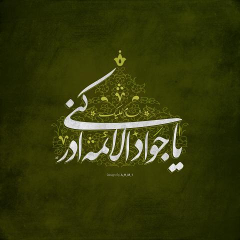 امام محمد تقی