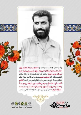 خاطره ای از سیره شهید حاج کاظم نجفی رستگار