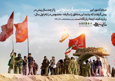 گزیده از بیانات رهبری در مورد زیارتگاه بودن مناطق جنگی