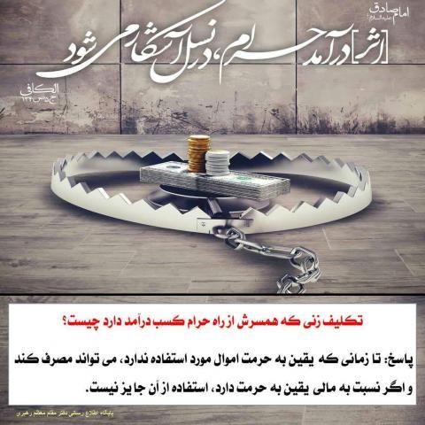 احکام کسب درآمد حرام