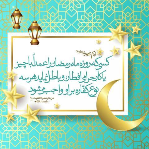حکم افطار نمودن روزه با کار یا فعل حرام بصورت عمدی