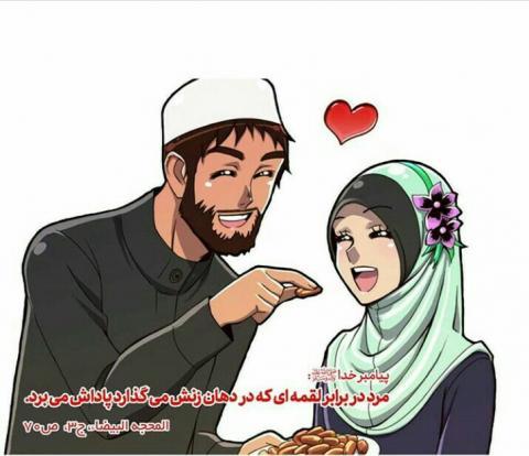 همسرداری اسلامی