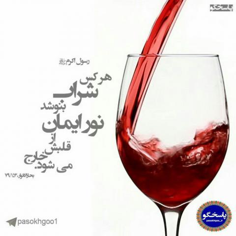 حدیث نوشیدن شراب