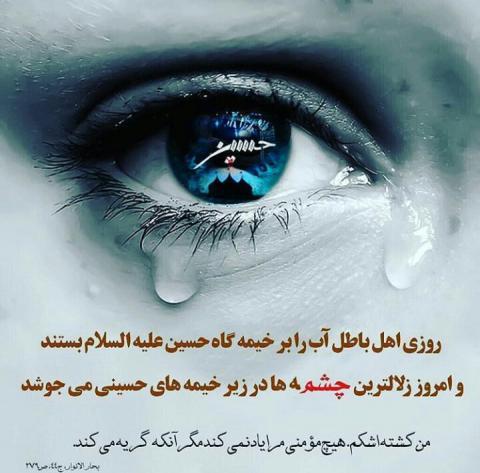 اشک برای امام حسین