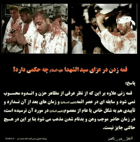 حکم قمه زنی در عزای سیدالشهدا علیه السلام