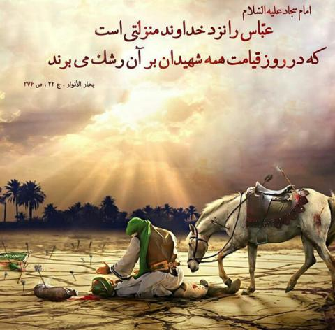 منزلت حضرت ابوالفضل العباس علیه السلام نزد خداوند