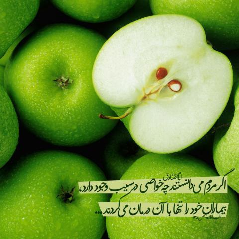 حدیث خاصیت سیب