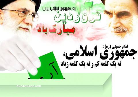 روز جمهوری اسلامی ایران