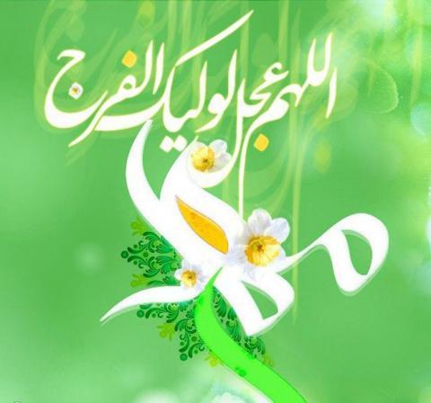پوستر ولادت امام زمان عجل الله تعالی فرجه الشریف