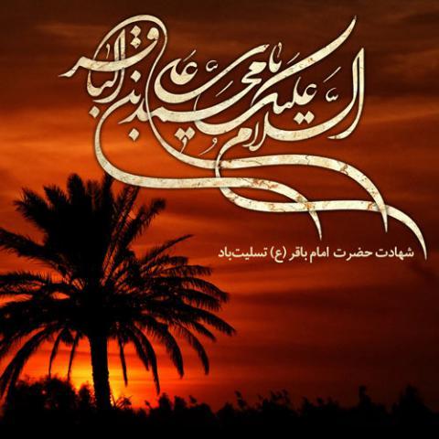 پوستر شهادت امام محمد باقر علیه السلام