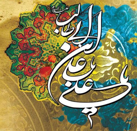 عکس پروفایل میلاد امام علی علیه السلام