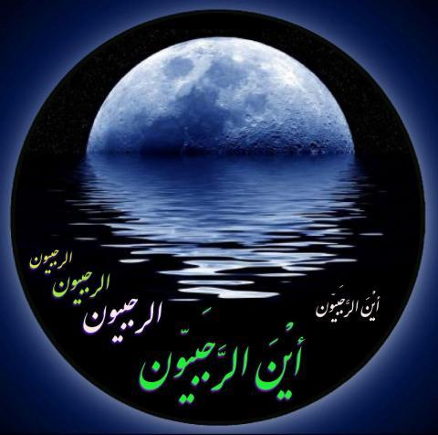 حلول ماه رجب + آواتار | ضیاءالصالحین
