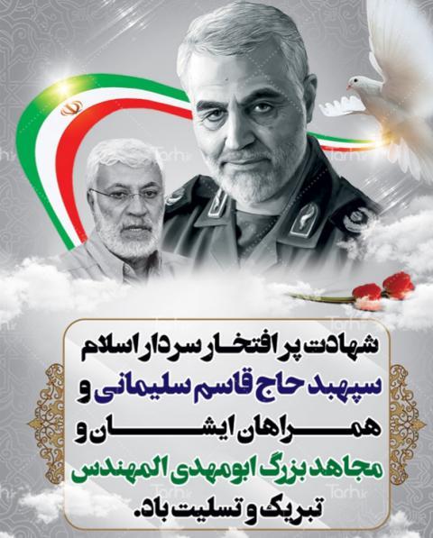 سردار حاج قاسم سلیمانی و ابومهدی المهندس