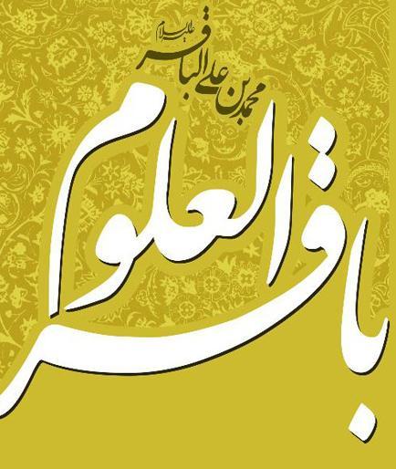 پوستر ولادت امام محمد باقر علیه السلام