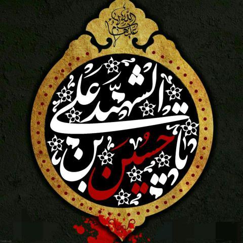 عکس پروفایل شهادت امام حسین علیه السلام