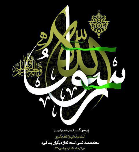 عکس پروفایل رحلت پیامبر اکرم صلی الله علیه و آله و سلم