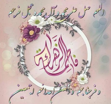 عکس پروفایل ولادت حضرت فاطمه زهرا سلام الله علیها