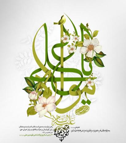 پوستر میلاد امام علی علیه السلام