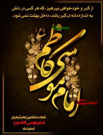 پوستر شهادت امام موسی کاظم علیه السلام