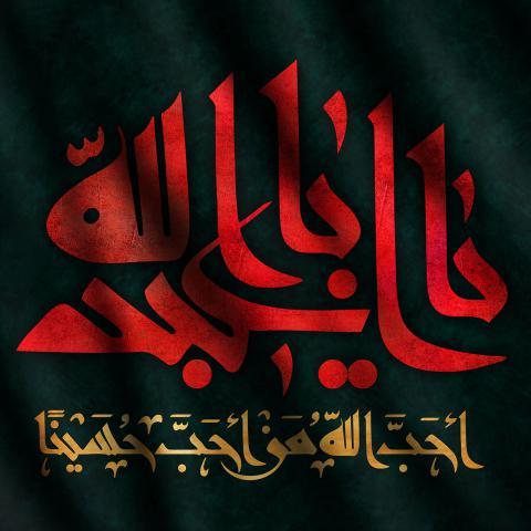پوستر شهادت امام حسین علیه السلام