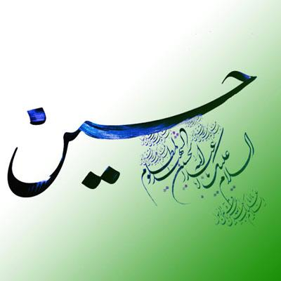 پوستر ولادت امام حسین علیه السلام