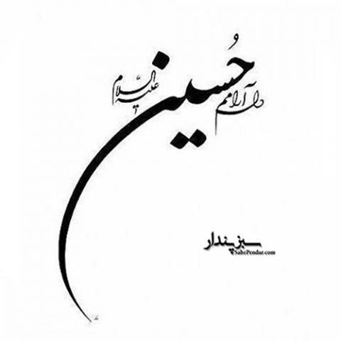 عکس نوشته امام حسین علیه السلام