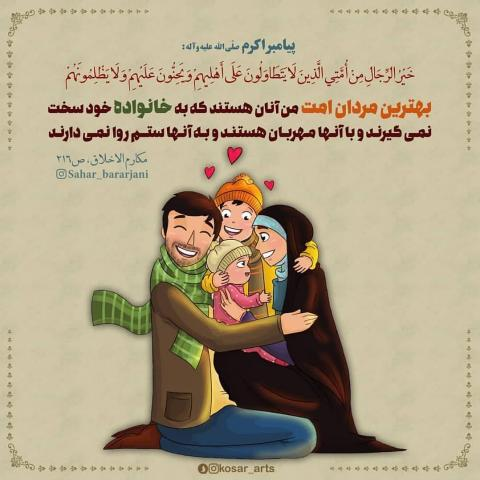 محبت به خانواده