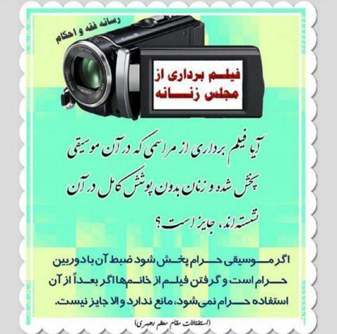 فیلم برداری از مجالس زنانه