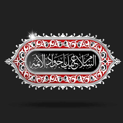 پوستر شهادت امام محمد تقی علیه السلام