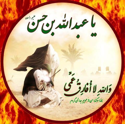 حضرت عبدالله بن الحسن(علیهما السلام)