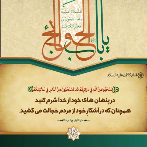 پوستر حدیث امام کاظم علیه السلام