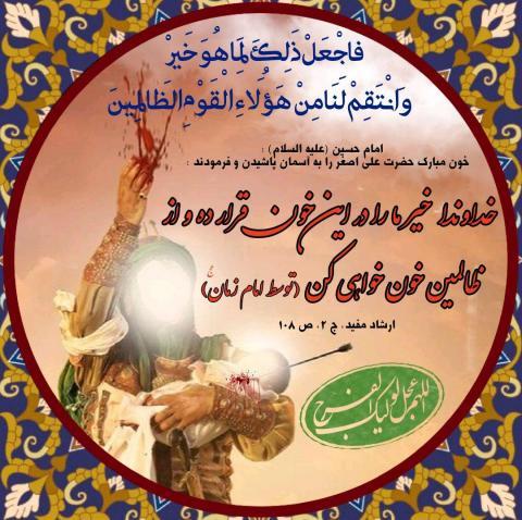 آواتار / حضرت علی اصغر(علیه السلام) | ضیاءالصالحین