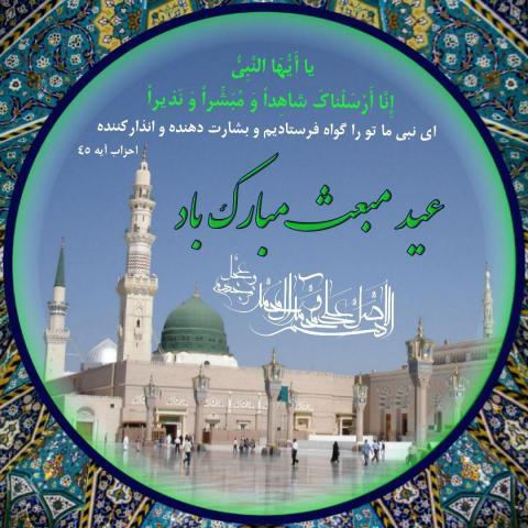 مبعث حضرت محمد (صَلَّی اللهُ عليهِ و آلهِ و سلَّم)