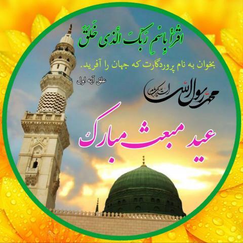 مبعث حضرت محمد (صَلَّی اللهُ عليهِ و آلهِ و سلَّم) + آواتار | ضیاءالصالحین