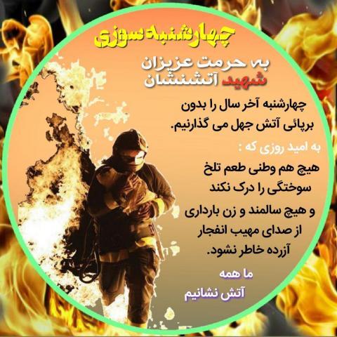 چهارشنبه سوری + آواتار | ضیاءالصالحین