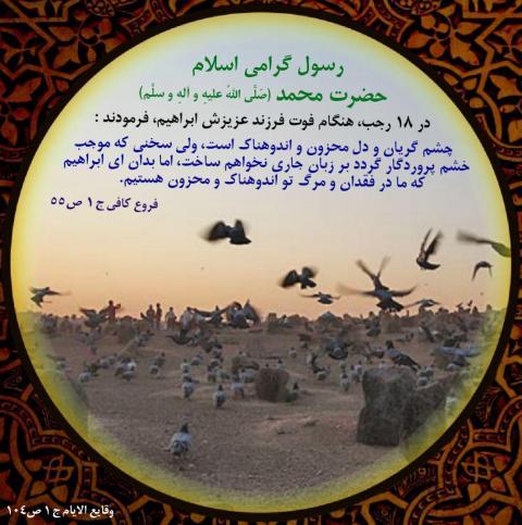 فوت ابراهیم بن محمد (صلی الله علیه و آله) + آواتار | ضیاءالصالحین
