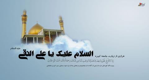 پوسترشهادت امام علی النقی (علیه السلام)