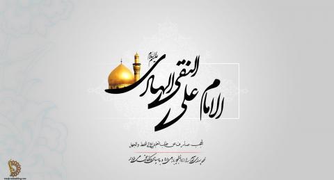 پوستر با کیفیت شهادت امام هادی (علیه السلام)