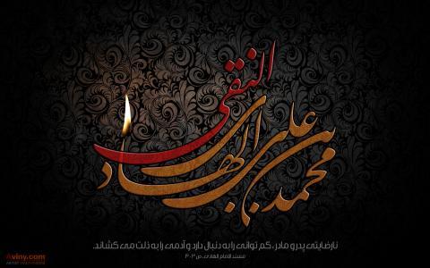 پوستر شهادت امام هادی(علیه السلام)