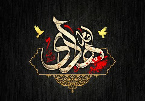 پوستر با کیفیت شهادت امام هادی(علیه السلام)