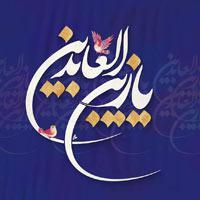پوستر ولادت امام سجاد علیه السلام